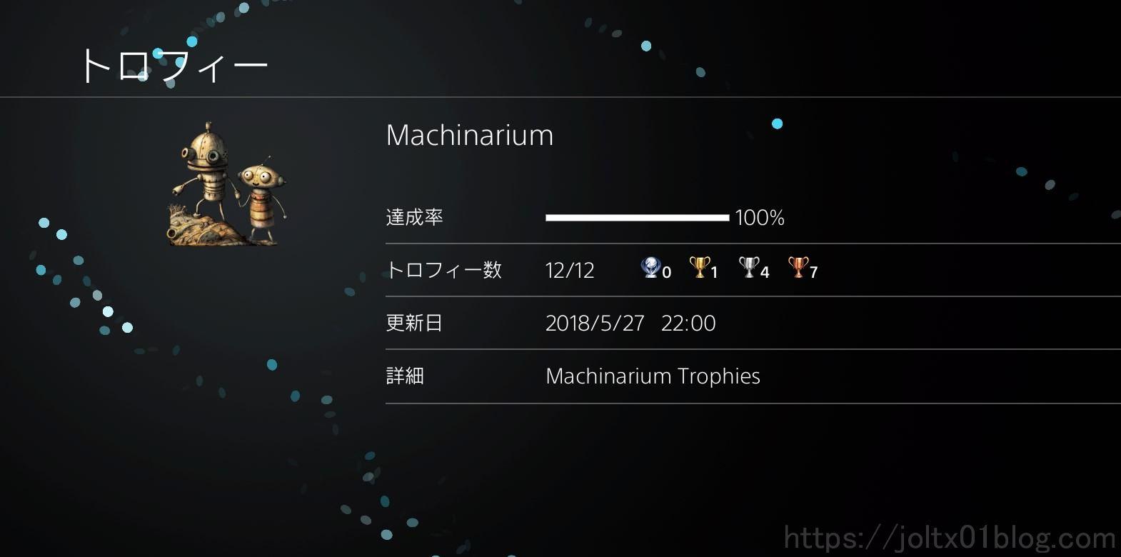 マシナリウム
